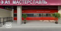 Виртуальный 3D тур в городе профессий Мастерславль